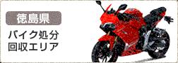 徳島県バイク処分エリア