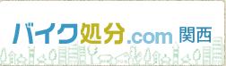 バイク処分.com 関西