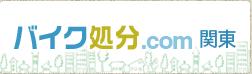 バイク処分.com 関東
