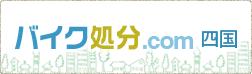 バイク処分.com 四国