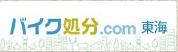 バイク処分.com 東海