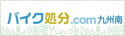 バイク処分.com 九州南